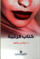 كتاب الرغبة