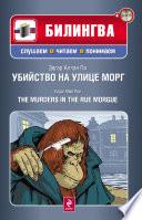 Убийство на улице Морг / The Murders in the Rue Morgue (+MP3)