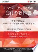 エンジニアのためのGitの教科書 実践で使える!バージョン管理とチーム開発手法
