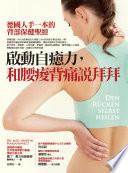 啟動自癒力,和腰痠背痛說拜拜:德國人手一本的背部保健聖經