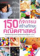 150 กิจกรรมสร้างทักษะคณิตศาสตร์