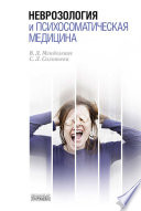 Неврозология и психосоматическая медицина