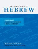 INTRO TO HEBREW