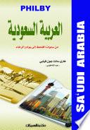 العربية السعودية: SAUDI ARBIA