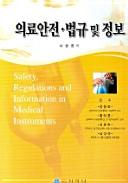 의료 안전, 법규 및 정보