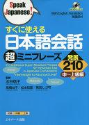すぐに使える日本語会話超ミニフレーズ発展210 中~上級編