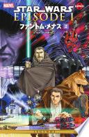 Star Wars The Phantom Menace Vol  2