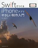 SwiftでつくるiPhoneアプリやさしい制作入門