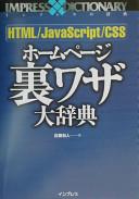 HTML/JavaScript/CSSホームページ裏ワザ大辞典