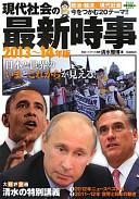 現代社会の最新時事 2013~14年版