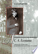 Антропологическая поэтика С. А. Есенина: Авторский жизнетекст на перекрестье культурных традиций