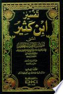 تفسير ابن كثير (تفسير القرآن العظيم) 1-4 ج4