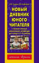 download ebook Новый дневник юного читателя: с полным списком обязательной литературы для чтения в 1-4-х классах pdf epub