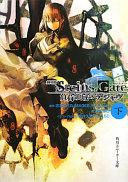 劇場版STEINS;GATE