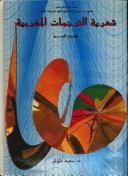 شعرية الترجمات المغربية للأدبيات الفرنسية