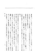 Dai Nihon rinri shisō hattatsu shi
