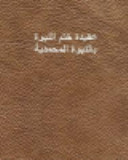 عقيدة ختم النبوة بالنبوة المحمدية
