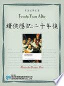 Twenty Years After (續俠隱記:二十年後)