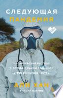 Следующая пандемия, Инсайдерский рассказ о борьбе с самой страшной угрозой человечеству