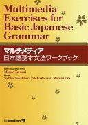 マルチメディア日本語基本文法ワークブック
