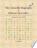 The Colourful Biography of Chinese Characters  Volume 1 Book PDF