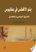 بنو الأفطس في بطليوس : التاريخ السياسي و الحضاري من ( 422 هـ - 488 هـ / 1031 م - 1095 م )