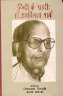 Hindi ke Prahari: Dr. Ram Vilas Sharma
