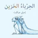 Blue Chameleon (Arabic edition)