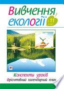 Вивчення екології в 11 класі. Конспекти уроків