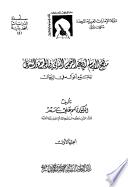 منهج الإمام أبي عبد الرحمن النسائي في الجرح والتعديل