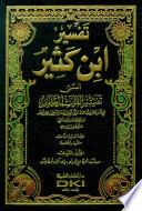 تفسير ابن كثير (تفسير القرآن العظيم) 1-4 ج3