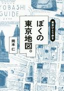 東京ひとり歩きぼくの東京地図。