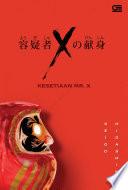 The Devotion Of Suspect X Y Gisha X No Kenshin Kesetiaan Mr  book