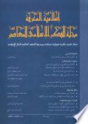 إسلامية المعرفة: مجلة الفكر الإسلامي المعاصر - العدد 75