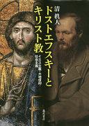 ドストエフスキーとキリスト教