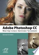 Adobe Photoshop Cc 2