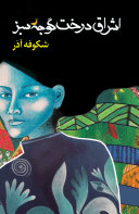 The Enlightenment of the Greengage Tree, Farsi Edition Book