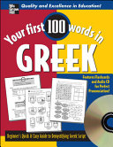 Your First 100 Words in Greek W  Audio CD