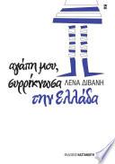 Αγάπη μου, συρρίκνωσα την Ελλάδα