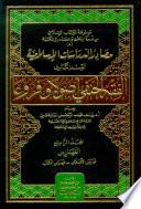 مصادر الدراسات الإسلامية (الفقه الحنفي أصولاً وفروعاً) 1-4 ج4