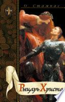 Рыцари Христа : роман