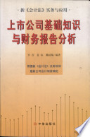 上市公司基础知识与财务报告分析