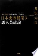 井沢元彦の学校では教えてくれない日本史の授業