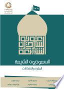 السعوديون الشيعة.. الفكرة والإشكالات