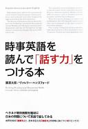 時事英語を読んで「話す力」をつける本