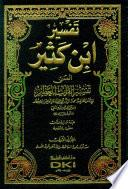 تفسير ابن كثير (تفسير القرآن العظيم) 1-4 ج1