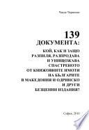 139 документа : Кой, как и защо разпиля, разпродава и унищожава спастреното от книжовните имоти на българите в Македония и Одринско и други безценни издания?