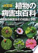 決定版植物の病害虫百科