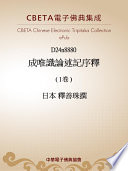 D8880 成唯識論述記序釋 (1卷)