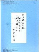 Kyōiku kagaku kokugo kyōiku